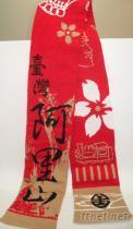 台湾阿里山围巾(纪念版)