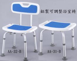 浴室淋浴椅,浴室洗澡椅,浴室安全椅,浴室調整椅
