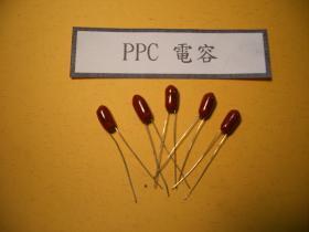 PPC電容