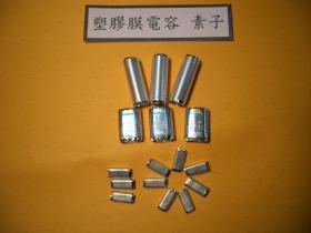 塑膠膜電容素子