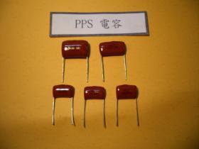 PPS電容