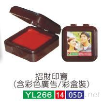 YL-266招财印宝
