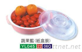 YL-045 蔬果篮