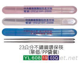 23公分不锈钢环保筷