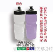 500CC光变运动水壶
