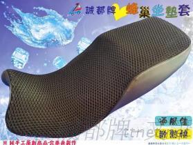 誠都牌, AF-8.1, 機車隔熱椅套, 坐墊套, 厚0.6cm, 台灣製, 側邊皮革可選色