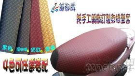 誠都牌, AE-31, 訂製款/編織紋 機車坐墊套/椅墊龜裂換皮/防水/可選色/台灣製/止滑坐墊套/機車椅墊套/