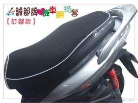誠都牌, AF-6 厚0.6cm 訂製 款 蜂巢式 機車 椅墊 套