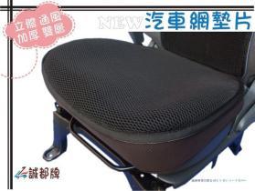 誠都牌, G08, 汽車透氣墊, 辦公椅隔熱墊, 一般尺寸
