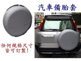诚都牌, PV03R, 订制款 银色 汽车 备胎 套, 轮胎 罩, 备胎防尘罩