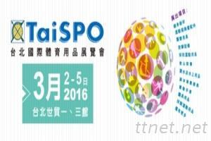 2016 台北國際體育用品展覽會