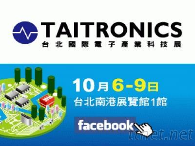 2016 台北國際電子產業科技展