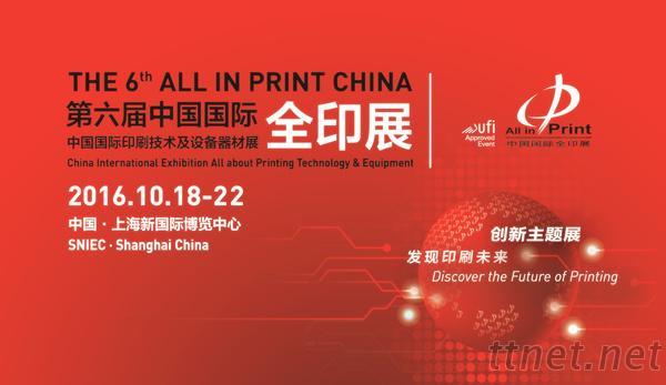 中國國際全印展