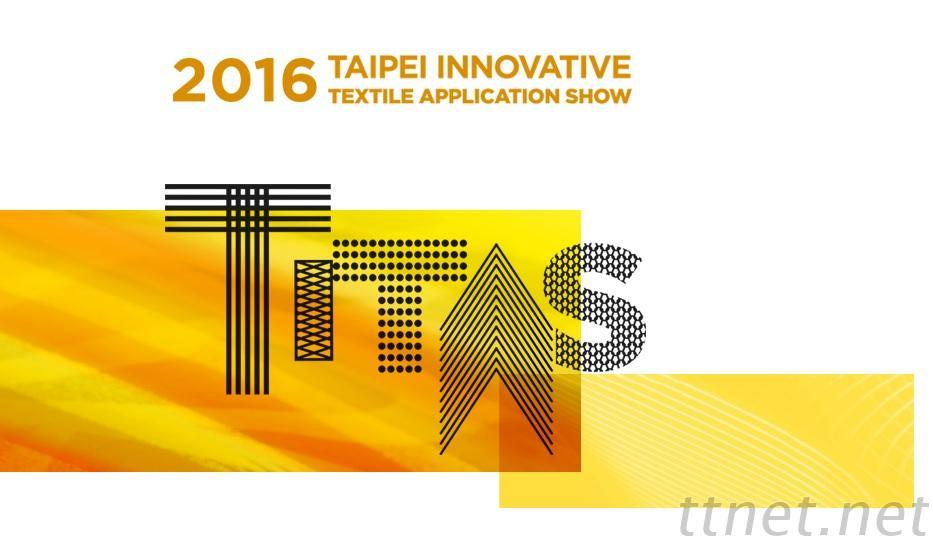 2016 台北紡織展