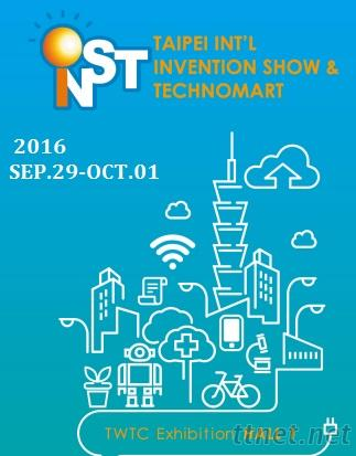 台北國際發明暨技術交易展