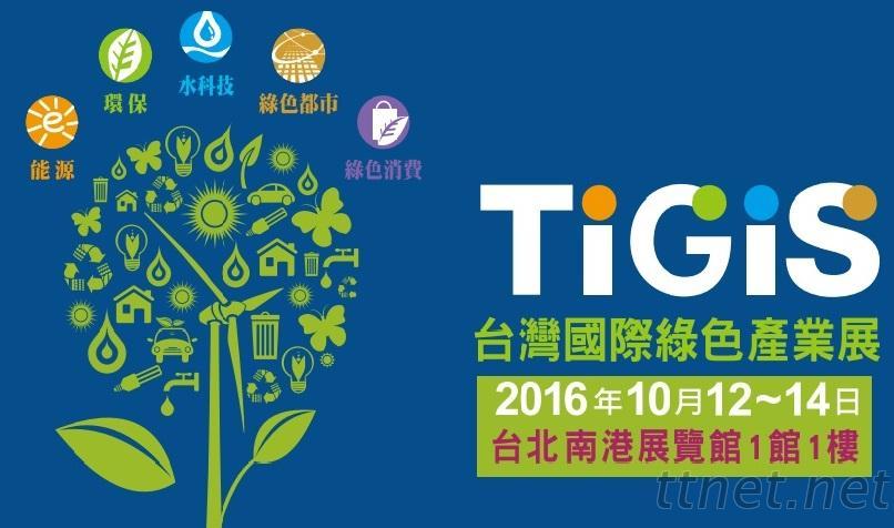 2016台灣國際綠色產業展