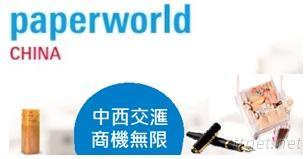 中國國際文具及辦公用品展覽會