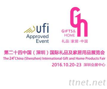 第二十四屆中國(深圳)國際禮品及家居用品展覽會