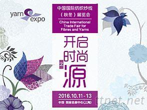 中國國際紡織紗線(秋冬)展覽會