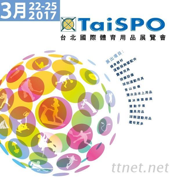 2017年台北國際體育用品展