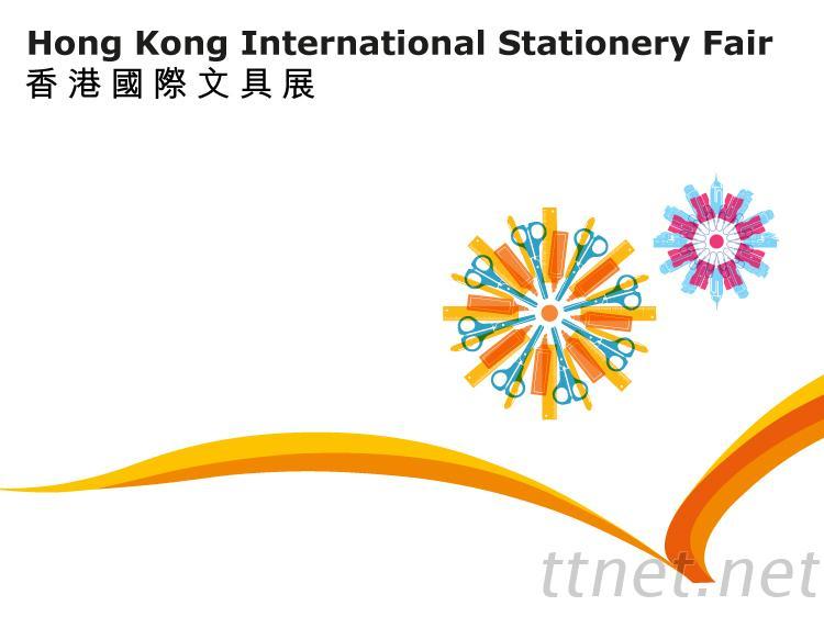 2017 香港國際文具展