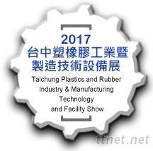2017台中塑橡胶工业暨制造技术设备展