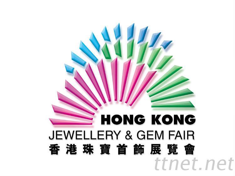 香港珠寶首飾展覽會