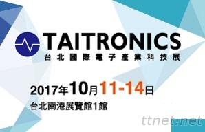 2017台北國際電子產業科技展