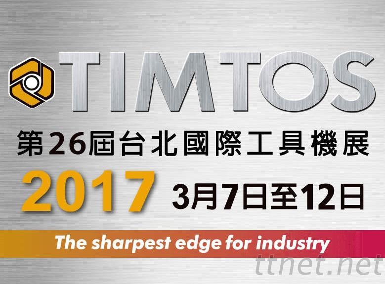 2017台北國際工具機展參展見聞