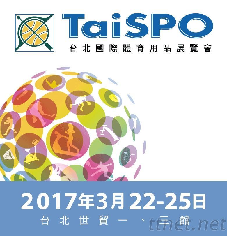 2017台北國際體育用品展參展見聞