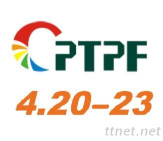中國加工貿易產品博覽會