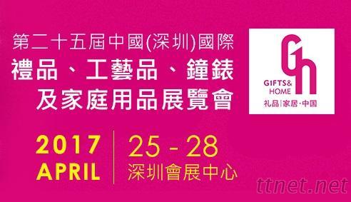 中國(深圳)國際禮品、工藝品、鐘錶及家庭用品展覽會