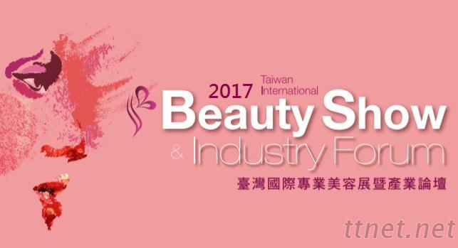 2017年台灣國際專業美容展暨產業論壇