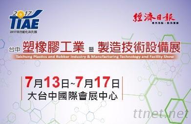 2017台中塑橡膠工業暨製造技術設備展參展見聞