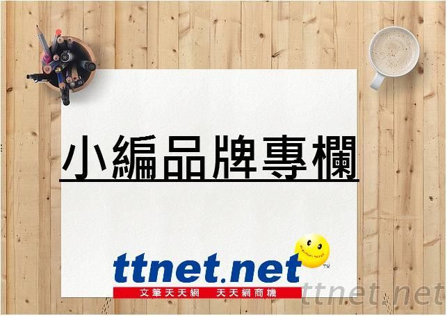 【品牌專欄】以客戶需求為原則,包袱製造者-----東燕有限公司