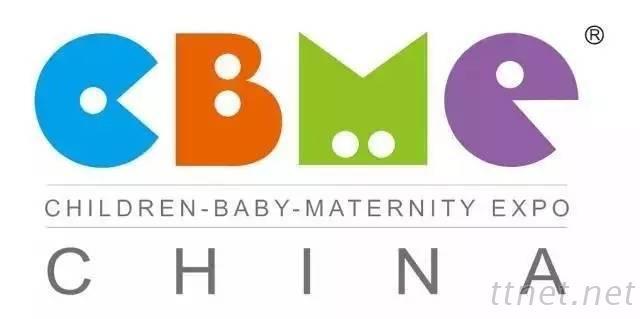 第17届CBME中国孕婴童展、童装展