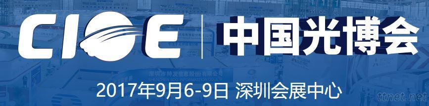 中國國際光電博覽會