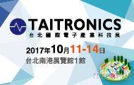 2017台北國際電子產業科技展參展見聞