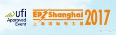 上海國際電力設備及技術展覽會