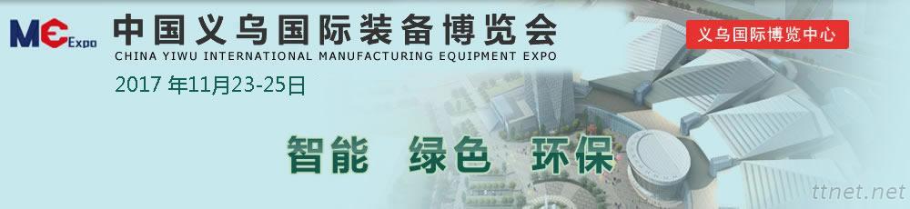 中國(義烏)國際裝備博覽會