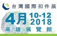2018台湾国际扣件展