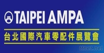2018台北國際汽車零配件展