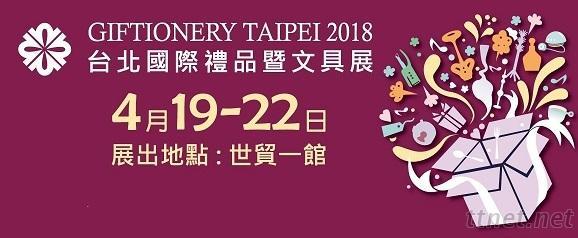 2018台北國際禮品暨文具展