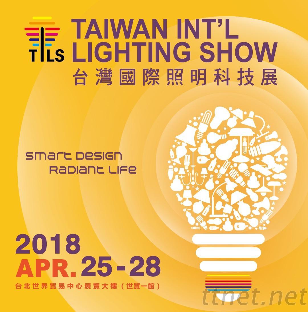 2018 台灣國際照明科技展