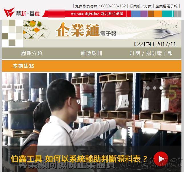 伯鑫工具再拓台灣手工具王國版圖