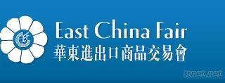 華東進出口商品交易會