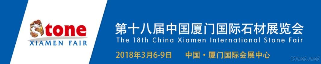 中国厦门国际石材展览会