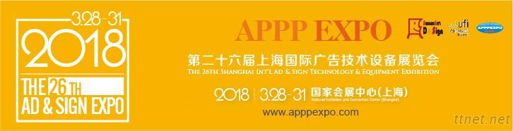 上海國際廣告技術設備展覽會