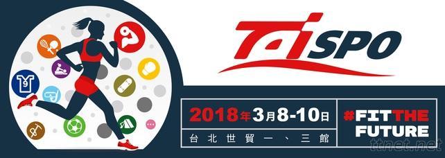 2018台北国际体育用品展,文笔天天网在世贸三馆G0216摊位,欢迎莅临参观!