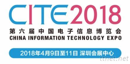 中國電子資訊博覽會